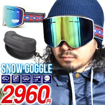 送料無料 スノーボード ゴーグル ケース付き フレームレス メンズ レディース ミラー 平面 レンズ スノーゴーグル ダブルレンズ 曇り防止 アンチフォグ SNOWBOARD GOGGLE スキー スノボ【あす楽対応】
