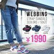 送料無料 サンダル レディース メンズ ベルト ストラップ ウェビング サンダル スポーツサンダル WEBBING SANDAL アウトドア カジュアル 靴 【あす楽対応】