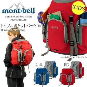 モンベル mont-bell ザック 登山 リュックサックモンベル mont-bell トリプルポケットパック リ...