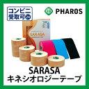 楽天【あす楽】 高性能テーピング! さらさキネシオロジーテープ SARASAシリーズ 【ファロス(PHAROS)】 【RCP】 【コンビニ受取対応商品】