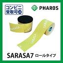 【あす楽】 高性能テーピング! さらさキネシオロジーテープ SARAS...