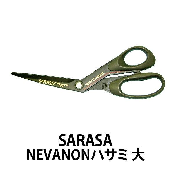 テーピング>SARASAテープ>さらさNEVANONハサミ