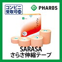 楽天【あす楽】 さらさ伸縮テープ SARASAシリーズ定番!4種類の通常タイプ テーピング 【ファロス(PHAROS)】 【RCP】 【コンビニ受取対応商品】
