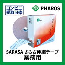 楽天【あす楽】 さらさ伸縮テープ SARASAシリーズ定番! 業務用30m(幅5cm)テープ テーピング 【ファロス(PHAROS)】 【RCP】 【コンビニ受取対応商品】