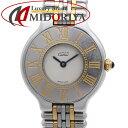 カルティエ Cartier マスト21 ヴァンティアン W10073R6 レディース シルバー文字盤 ...