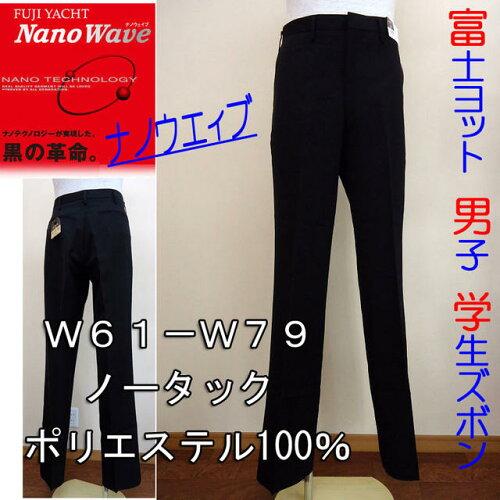 学生ズボン ノータック スラックス W61-W79 ナノウェイブ シリーズ 黒の革命 Nano wave 富士ヨット...