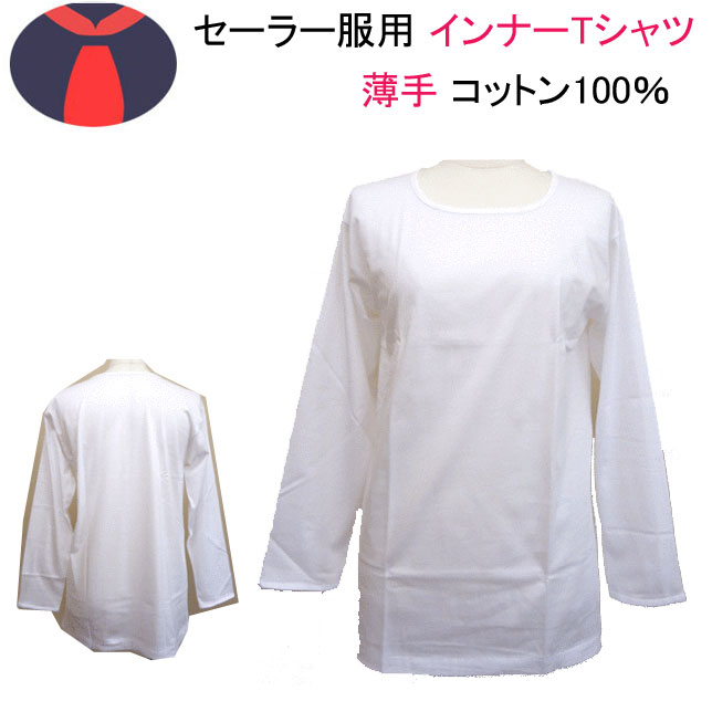 915437482a5d1 メール便OK 女子 セーラー服用 インナー Tシャツ 長袖 薄手 中学生 高校生の通学用