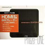 新品 即日発送可 GRANPLEHDMI端子搭載 コンパクト DVDプレイヤー DVDPY
