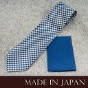 ネクタイ/日本製/made in Japan/ブルーチェック/ブルーのチーフ付き/tai-cj-8