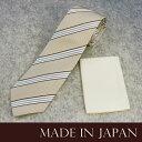 ネクタイ/日本製/made in Japan/ベージュ/白いチーフ付き/tai-cj-1