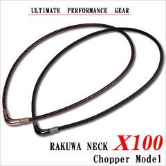 (RAKUWA/X30/X50/X100/ネック/RAKUWAネック)ファイテンRAKUWAネックX100(チョッパーモデル)