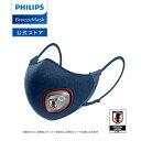 フィリップス サッカー日本代表オフィシャルライセンス商品「フィリップス ブリーズマスク」 ブルー A