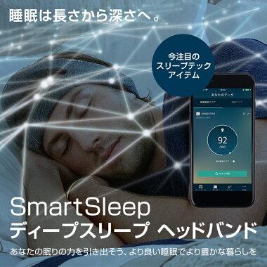【予約11/26発売予定】フィリップスSmartSleepディープスリープヘッドバンドHH1610/02スリープテックアイテム睡眠回復ぐっすり深い眠りアプリ連動送料無料