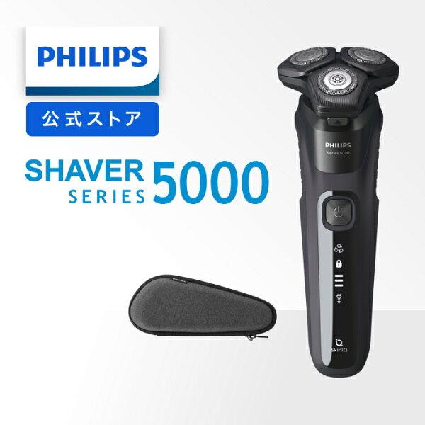 2021年新商品 フィリップスシェーバーシリーズ5000ブラックS5588/30顔の凹凸に密着髭剃り深剃り肌にやさしいお風呂剃