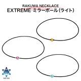 ファイテン RAKUWAネック EXTREME ミラーボール(ライト)  【メール便】 軽快なカラー全3色