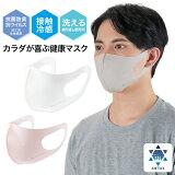 ファイテン マスク スーパーライト メタックス【メール便】  薄型立体構造 口元すっきり 着けごこちひんやり