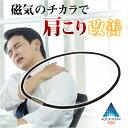 ファイテン RAKUWA磁気チタンネックレス メタルトップ(管理医療機器)   肩こり 首こり 50ミリテスラ 全6色 50cm ワンタッチ着脱