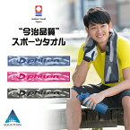 ファイテン スポーツタオル  【数量限定】首にかけてちょうどいい長さ。ジョギングのお供にもぴったり!