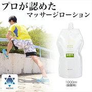 ファイテン メタックスローション )  【 アスリート ローション