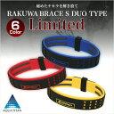 ファイテン RAKUWAブレスS DUOタイプ Limited  【メール便OK】ブラックにビビッドカラーが映えるシックなかっこよさ。