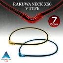 ファイテン RAKUWAネックX50 Vタイプ  【メール便OK】ブラックにメタリックカラーが映えるシックなかっこよさ。