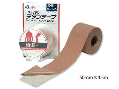 優れた伸縮性タイプのテープにアクアチタンを含浸!ファイテン チタンテープ 伸縮タイプ(5cm幅...