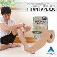 ファイテン チタンテープX30 伸縮タイプ(5cm幅)【期間限定ポイント2倍】