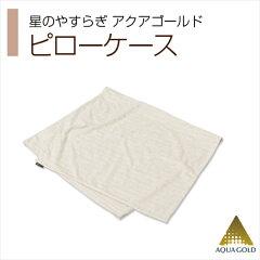 肌ざわりのよい綿100%。アクアゴールドを含浸した快眠をサポートする枕カバー。メール便は送料...