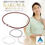 ファイテン RAKUWA磁気チタンネックレス (管理医療機器) 磁気ネックレス 健康 ネックレス おしゃれ 【メール便】