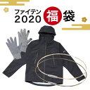 ファイテン公式 2020年福袋