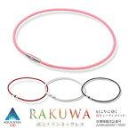 ファイテン RAKUWA磁気チタンネックレス 【メール便】