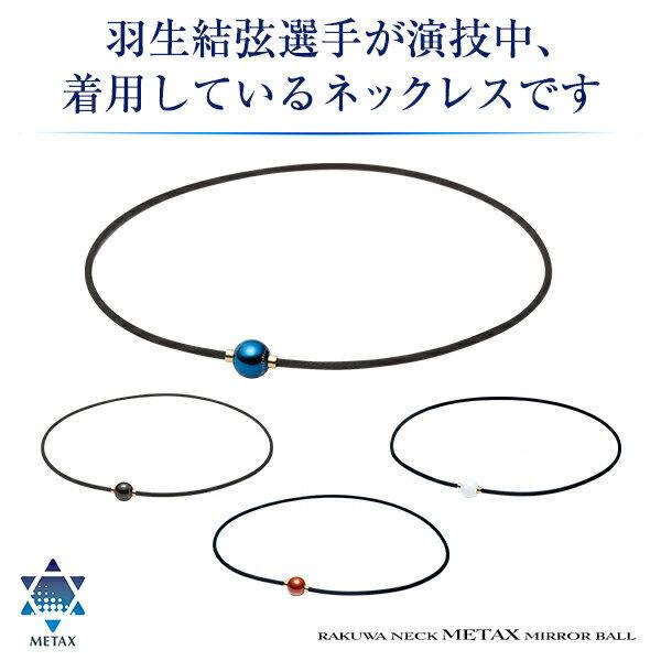 スポーツウェア・アクセサリー, 磁気・チタン・ゲルマニウムアクセサリー RAKUWA