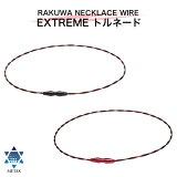 ファイテン RAKUWAネックワイヤー EXTREME トルネード 健康 ネックレス スポーツ おしゃれ 【メール便】