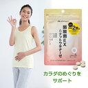 ファイテン 酪酸菌EX&ナットウキナーゼ 【メール便】