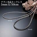 ファイテン チタン水晶ネックレス 50cm(5mm玉) ネックレス おしゃれ