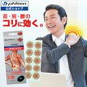 ファイテン チタンバン 貼るだけ簡単!肩こり・首こり・腰痛に。 【メール便】
