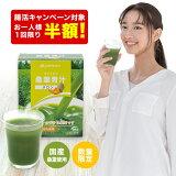 【春の腸活キャンペーン】ファイテン 桑葉青汁 メロン