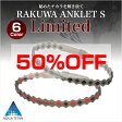 【50%OFF】ファイテン RAKUWAアンクレットS Limited