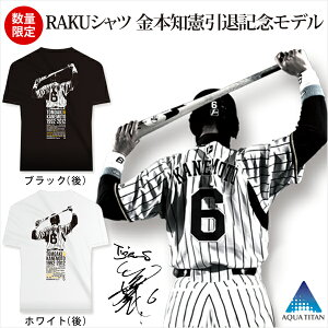 【数量限定】ありがとう、金本選手。阪神タイガーズ金本知憲選手の引退に合わせた特別Tシャツ。...