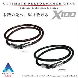 ファイテンRAKUWAブレスX100レザータッチモデル(phiten)