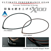 Phi ten RAKUWA neck X100 chopper model (phiten)