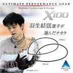 ファイテン RAKUWAネックX100 (チョッパーモデル) 羽生選手愛用ネックレス