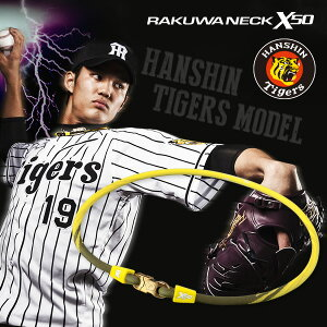 ファイテン RAKUWAネックX50 阪神タイガースモデル