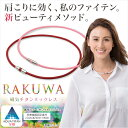 ファイテン RAKUWA磁気チタンネックレス 管理医療機器