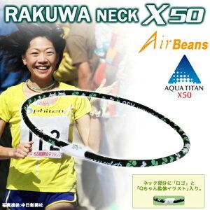 Qちゃんの劇的優勝を支えた『RAKUWAネックAir』。キュートなデザインとX50のハイパワー!メール...