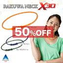 毎日のファッションにジャストフィットな「RAKUWAネック X30」シリーズ!【メール便送料無料】...