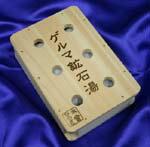 ゲルマ鉱石湯3個 ゲルマニウム温浴が楽しめます!【smtb-k】【w1】:美川ショップ
