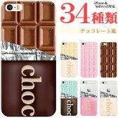 iPod touch 6(第6世代 アイポッドタッチ6) スマホケース カバー / チョコレート 板チョコ お菓子 おもしろ かわいい ハードケース