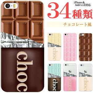 スマホケース チョコレート アイフォン エクスペリア ギャラクシー ゼンフォン