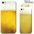 iphone ケース おもしろ 各機種対応 スマホケース カバー ビール BEER おもしろ 夏 海 屋台 メンズ ハードケース iPhone7 6S Plus SE アイフォン各種 Xperia XZ Z5 Z4 GALAXY S7 S6 エクスペリア ギャラクシー アクオス ゼンフォン ZenFone
